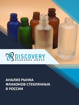 Маркетинговое исследование - Анализ рынка флаконов стеклянных в России