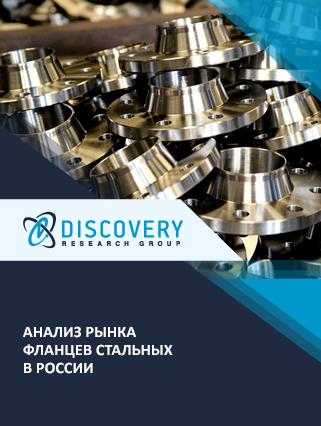 Маркетинговое исследование - Анализ рынка фланцев стальных в России