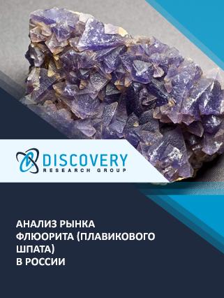 Маркетинговое исследование - Анализ рынка флюорита (плавикового шпата) в России
