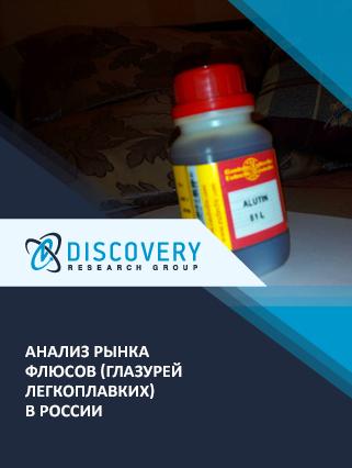 Маркетинговое исследование - Анализ рынка флюсов (глазурей легкоплавких) в России