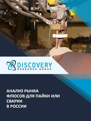 Анализ рынка флюсов для пайки или сварки в России