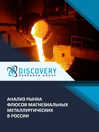 Маркетинговое исследование - Анализ рынка флюсов магнезиальных металлургических в России