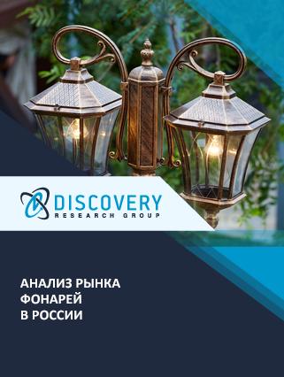 Маркетинговое исследование - Анализ рынка фонарей в России