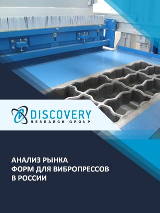 Маркетинговое исследование - Анализ рынка форм для вибропрессов в России