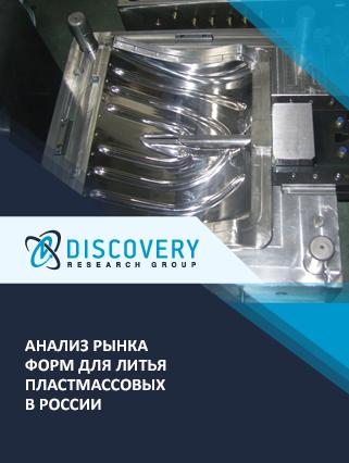 Маркетинговое исследование - Анализ рынка форм для литья пластмассовых в России