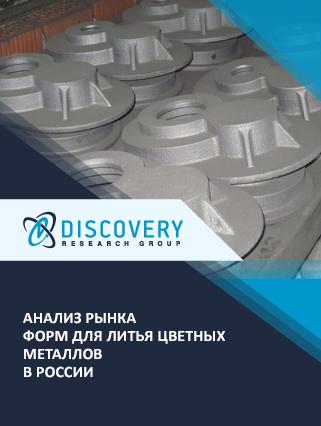 Маркетинговое исследование - Анализ рынка форм для литья цветных металлов в России