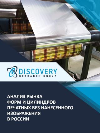 Маркетинговое исследование - Анализ рынка форм и цилиндров печатных без нанесенного изображения в России