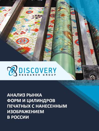 Маркетинговое исследование - Анализ рынка форм и цилиндров печатных с нанесенным изображением в России