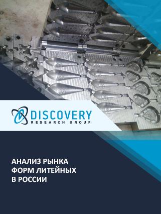 Маркетинговое исследование - Анализ рынка форм литейных в России