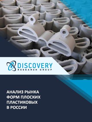 Маркетинговое исследование - Анализ рынка форм плоских пластиковых в России