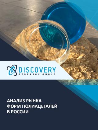 Маркетинговое исследование - Анализ рынка форм полиацеталей в России