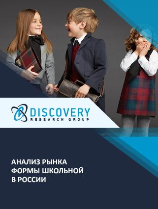 Анализ рынка формы школьной в России