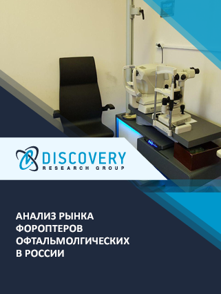 Маркетинговое исследование - Анализ рынка фороптеров офтальмолгических в России