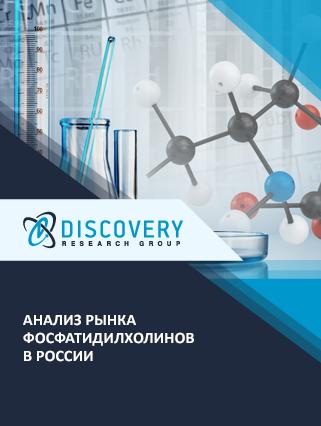 Анализ рынка фосфатидилхолинов в России