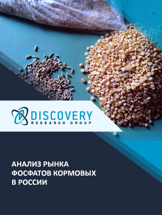 Маркетинговое исследование - Анализ рынка фосфатов кормовых в России