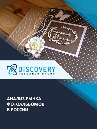 Анализ рынка фотоальбомов в России