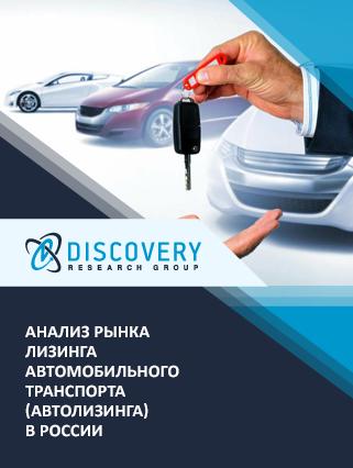 Маркетинговое исследование - Анализ рынка лизинга автомобильного транспорта (автолизинга) в России
