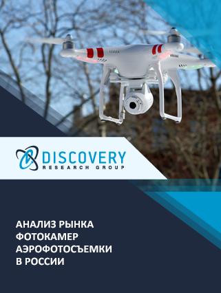 Анализ рынка фотокамер аэрофотосъемки в России