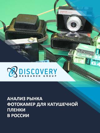 Маркетинговое исследование - Анализ рынка фотокамер для катушечной пленки в России