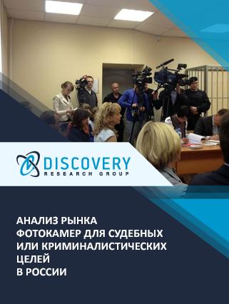 Маркетинговое исследование - Анализ рынка фотокамер для судебных или криминалистических целей в России