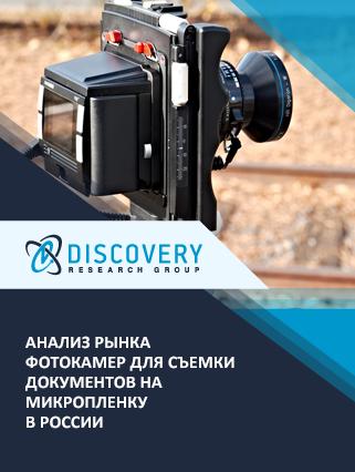 Маркетинговое исследование - Анализ рынка фотокамер для съемки документов на микропленку в России