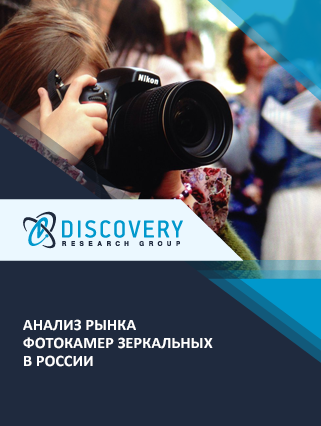 Маркетинговое исследование - Анализ рынка фотокамер зеркальных в России