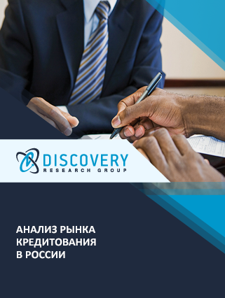 Маркетинговое исследование - Анализ рынка кредитования в России