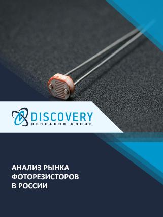 Маркетинговое исследование - Анализ рынка фоторезисторов в России