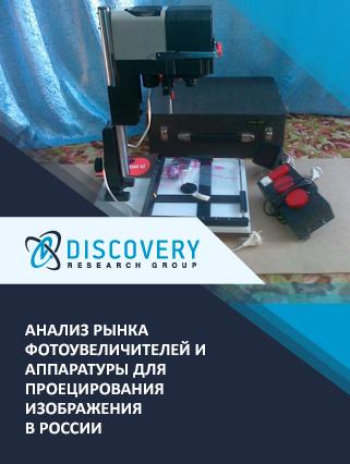 Маркетинговое исследование - Анализ рынка фотоувеличителей и аппаратуры для проецирования изображения в России