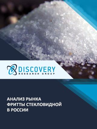 Маркетинговое исследование - Анализ рынка фритты стекловидной в России