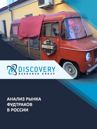 Маркетинговое исследование - Анализ рынка фудтраков в России