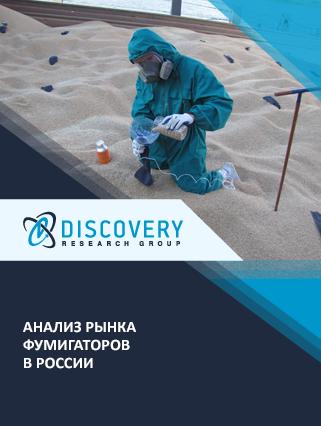 Маркетинговое исследование - Анализ рынка фумигаторов в России