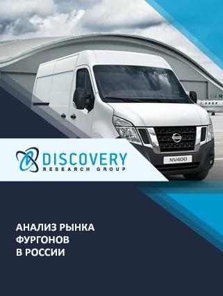 Маркетинговое исследование - Анализ рынка фургонов в России