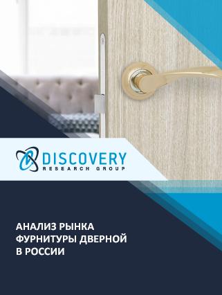 Маркетинговое исследование - Анализ рынка фурнитуры дверной в России