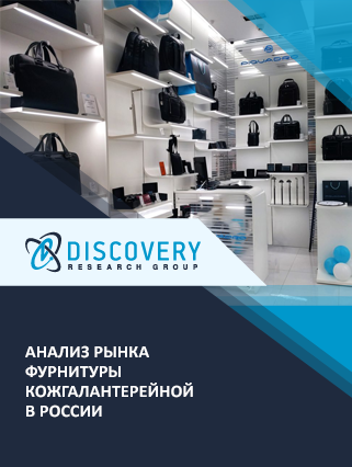 Анализ рынка фурнитуры кожгалантерейной в России