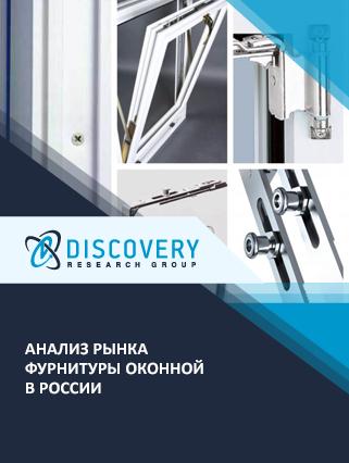 Маркетинговое исследование - Анализ рынка фурнитуры оконной в России