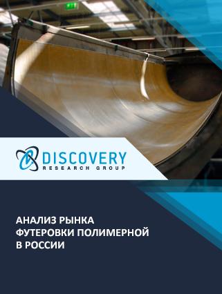 Маркетинговое исследование - Анализ рынка футеровки полимерной в России