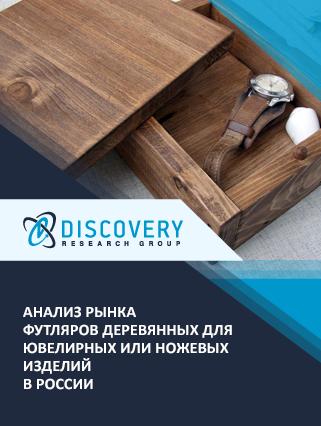 Анализ рынка футляров деревянных для ювелирных или ножевых изделий в России