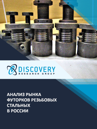 Маркетинговое исследование - Анализ рынка футорков резьбовых стальных в России