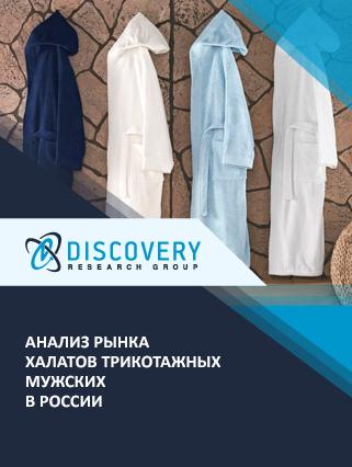 Анализ рынка халатов трикотажных мужских в России