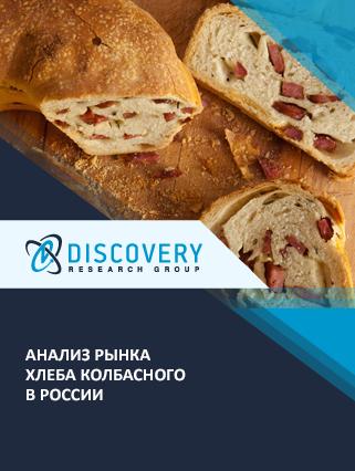 Маркетинговое исследование - Анализ рынка хлеба колбасного в России