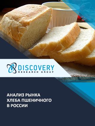 Маркетинговое исследование - Анализ рынка хлеба пшеничного в России
