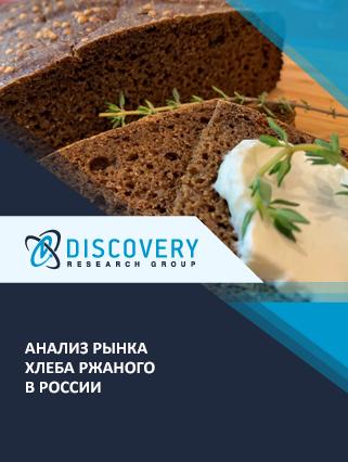 Маркетинговое исследование - Анализ рынка хлеба ржаного в России