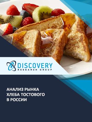 Маркетинговое исследование - Анализ рынка хлеба тостового в России
