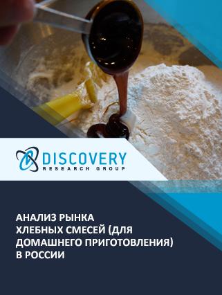 Маркетинговое исследование - Анализ рынка хлебных смесей (для домашнего приготовления) в России