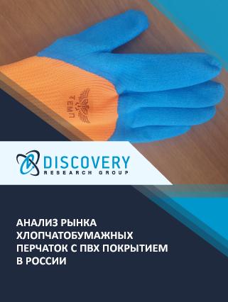 Маркетинговое исследование - Анализ рынка хлопчатобумажных перчаток с ПВХ покрытием в России
