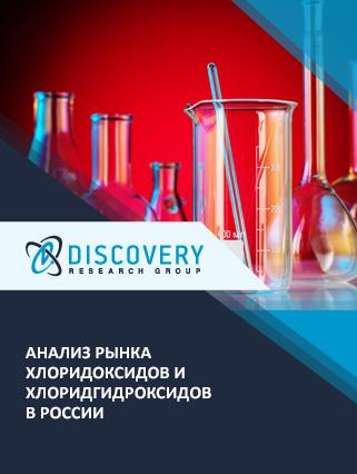 Анализ рынка хлоридоксидов и хлоридгидроксидов в России