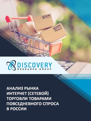 Анализ рынка интернет (сетевой) торговли товарами повседневного спроса в России
