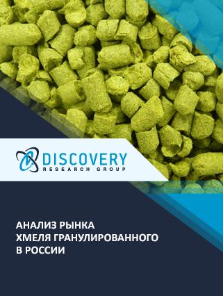 Маркетинговое исследование - Анализ рынка хмеля гранулированного в России