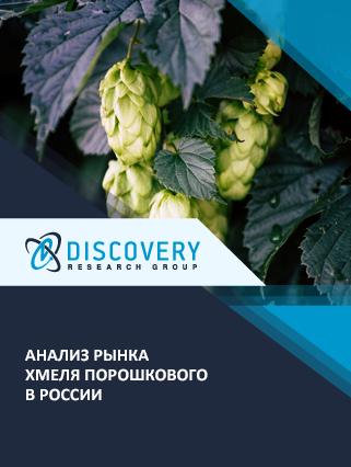 Маркетинговое исследование - Анализ рынка хмеля порошкового в России